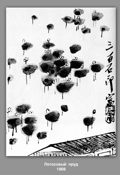 Lotus étang, 1908 de Qi Baishi (1864-1957, China) | Reproductions D'art Sur Toile | ArtsDot.com