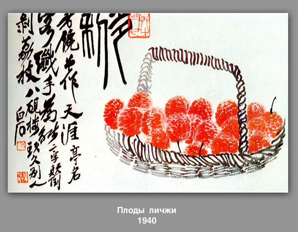 Lychee fruits, 1940 de Qi Baishi (1864-1957, China) | Reproductions D'art De Musée | ArtsDot.com