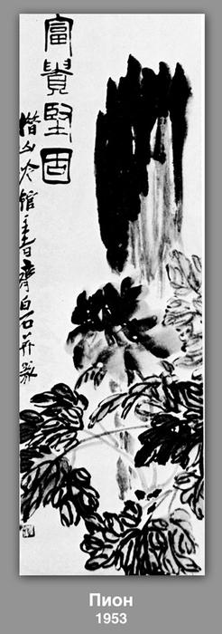 Pivoine, 1953 de Qi Baishi (1864-1957, China)