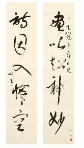 Qian Shoutie - CALLIGRAPHY COUPLET À XIN..